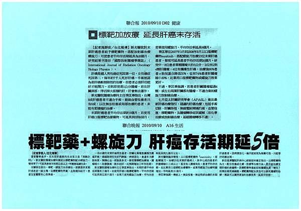 2010聯合報.jpg