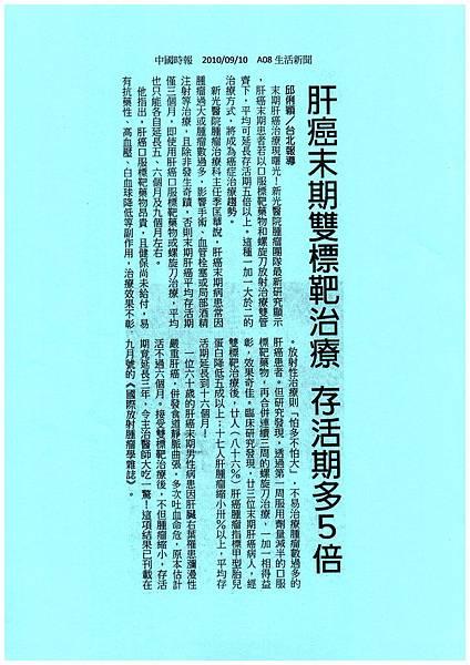 2010中國時報.jpg