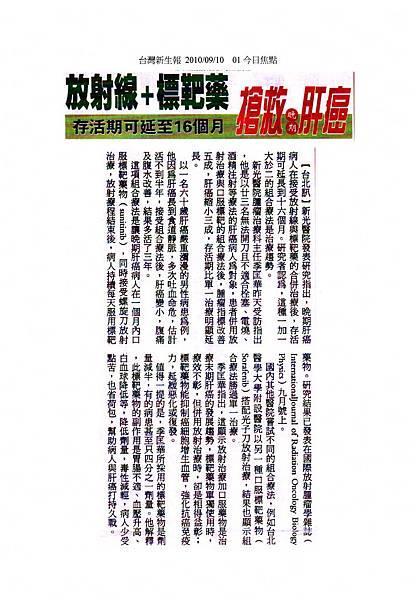 2010台灣新生報.jpg