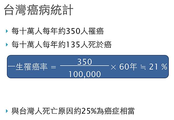 p07台灣癌病統計.png