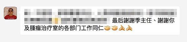 WeChat螢幕截圖-2017-07-21-10.00.24.jpg