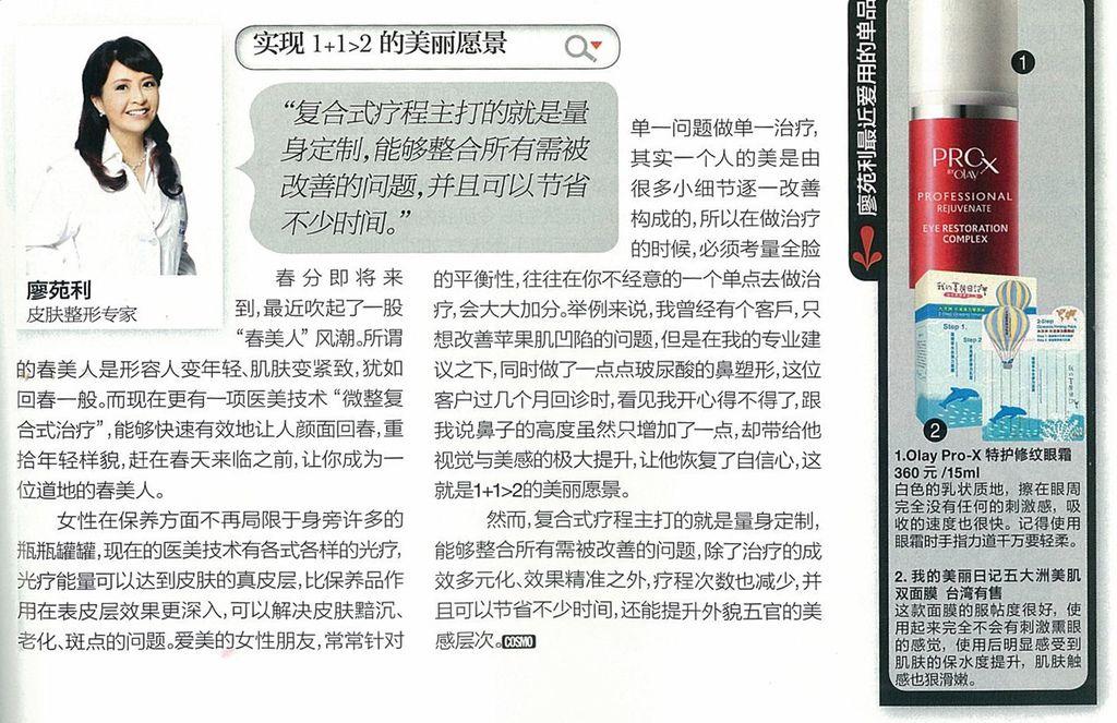 利欣診所 廖苑利醫生 台灣醫美女王 推薦 微整型 玻尿酸 豐唇 減肥 肉毒桿菌 美魔女 電波拉皮 果酸換膚05