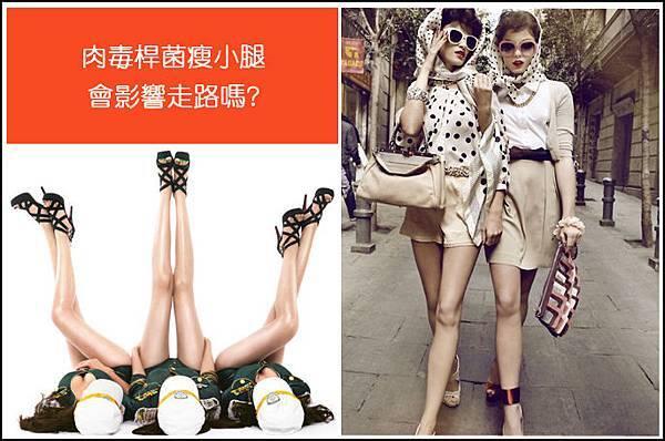 (1) 利欣 廖苑利推薦 問題  瘦腿 肉毒桿菌素 小腿肌 瘦小腿 效果 走路 術後照顧