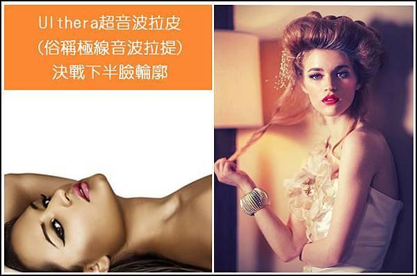 利欣 廖苑利 推薦 Ulthera超音波拉皮(俗稱極線音波拉提) 下半臉輪廓 頸部 抗老化