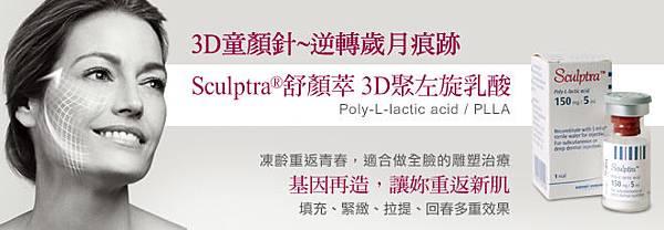 3D聚左旋乳酸 童顏針1.jpg