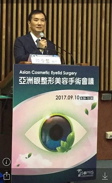 歐令奮醫師受邀亞洲眼整形美容手術會議1