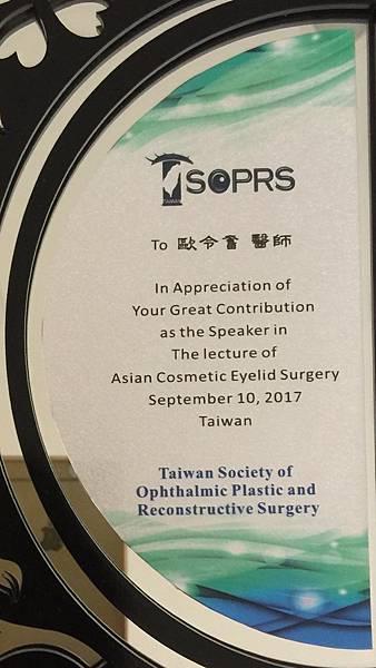 歐令奮醫師受邀亞洲眼整形美容手術會議5.jpg