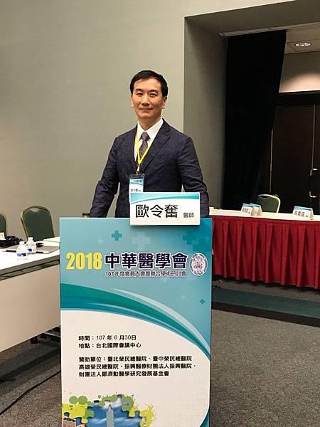 中華醫學會學術研討會_歐令奮醫師發表專題演講02.jpg
