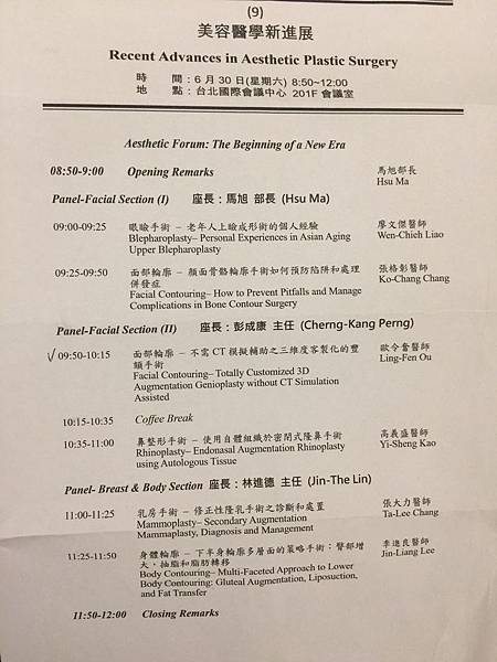 中華醫學會學術研討會_歐令奮醫師發表專題演講01.jpg
