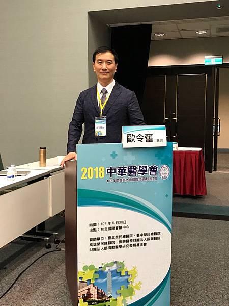 中華醫學會學術研討會_歐令奮醫師發表專題演講03.jpg