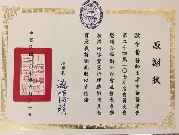 中華醫學會學術研討會_歐令奮醫師發表專題演講06.jpg