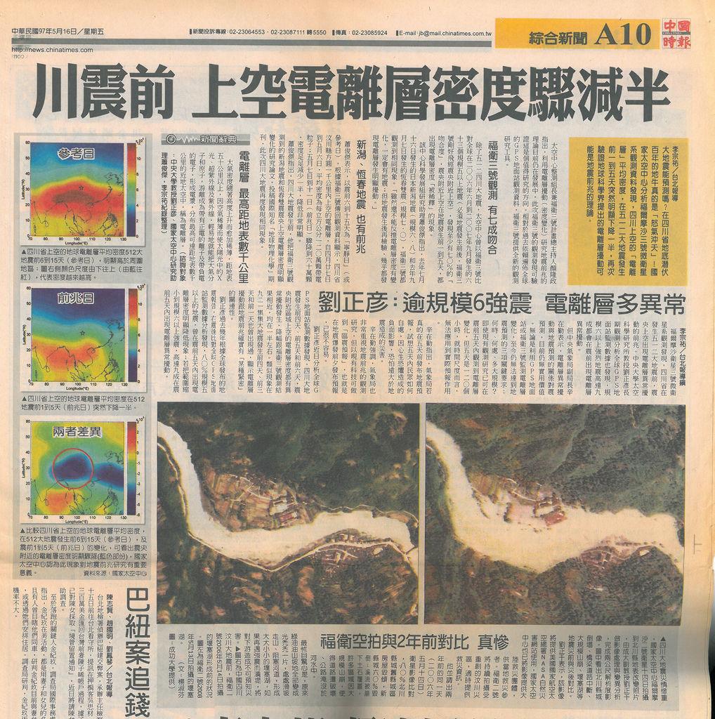 2008福三地震中時報導