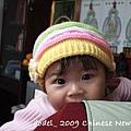 200901新春 173.jpg