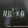 200901新春 113.jpg