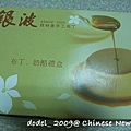 200901新春 264.jpg