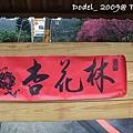 20090206 006.jpg