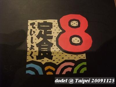 20091125TP 012.jpg