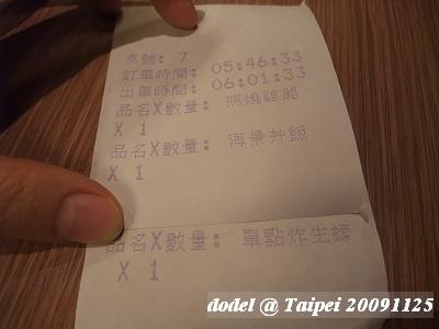 20091125TP 015.jpg