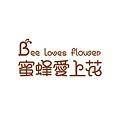 蜜蜂愛上花.jpg