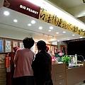 大土豆博愛店1.JPG