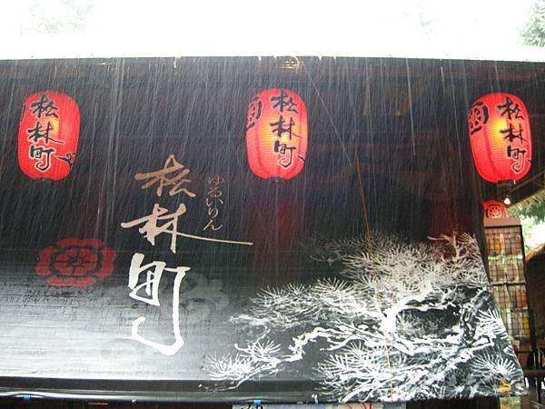 DSCN9438-豪大雨.JPG