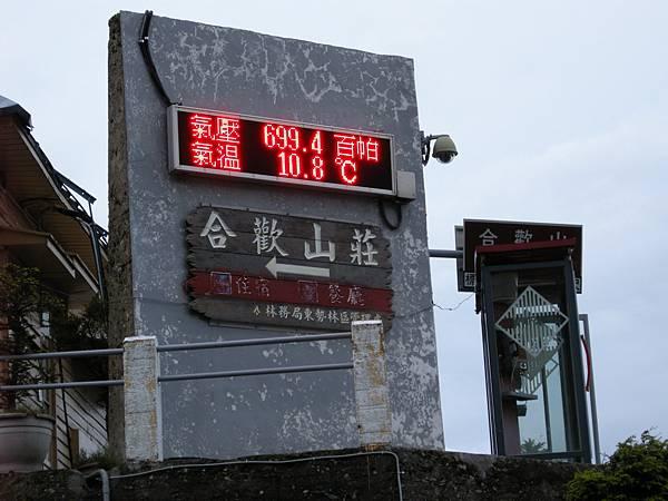 DSCN0098_10.8度冷死荳了,雙手都凍了.JPG
