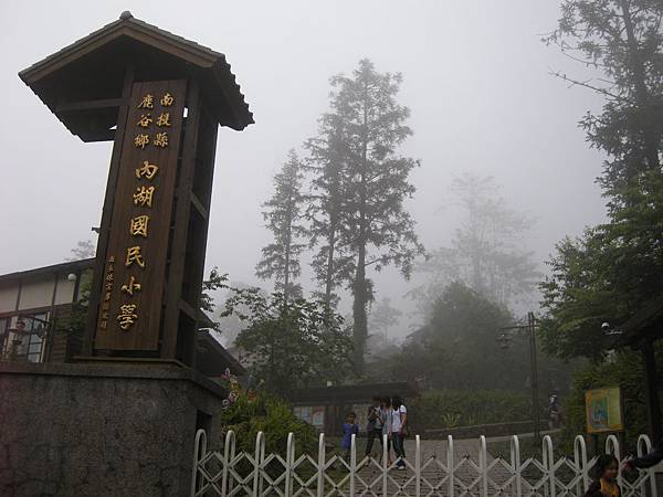 DSCN9760-森林中的小學.JPG