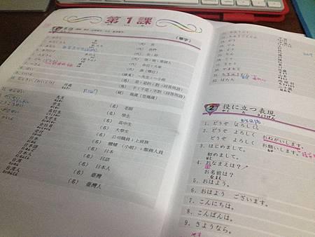 日文入門會話第一課1