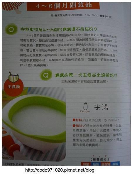 書05-米食.JPG