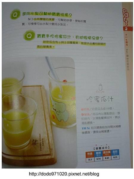 書08-果汁.JPG