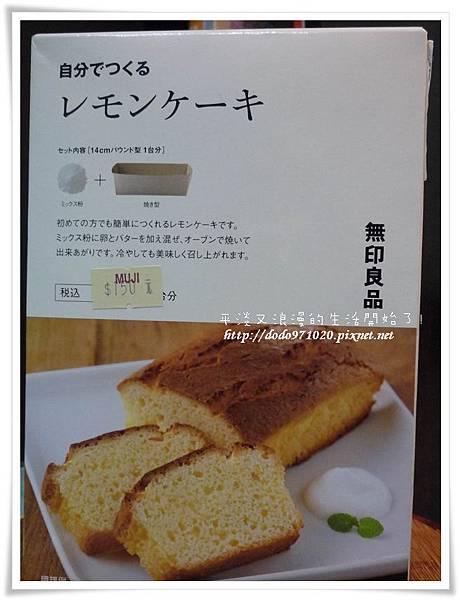 無印良品檸檬蛋糕01.JPG