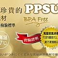 PPSU-1