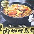 雞肉咖哩烏龍麵01