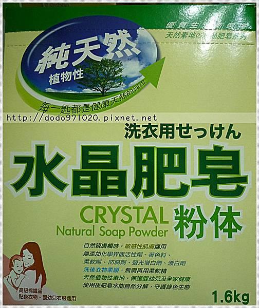 水晶01.JPG