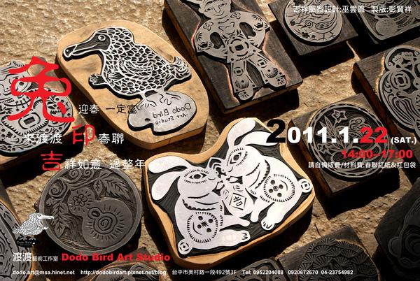 2011兔春聯拷貝.jpg