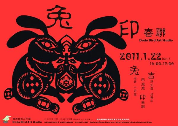 20110122印兔春聯.JPG