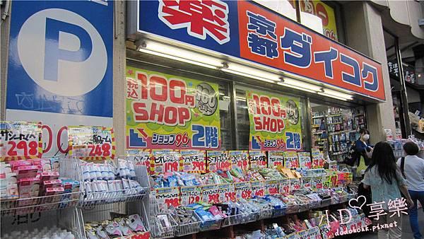 池袋Sundrug藥妝店