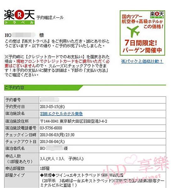 Haneda Excel Hotel Tokyu.jpg