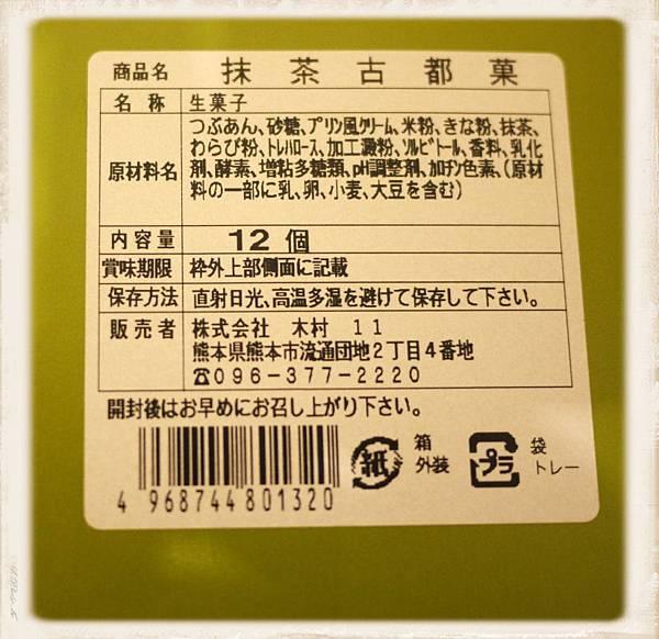 抹茶2.jpg