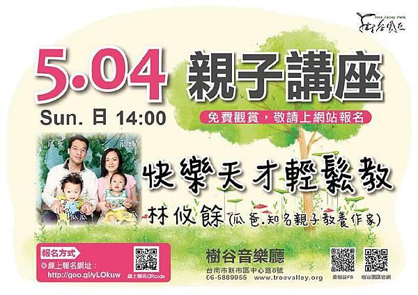 20140504台南樹谷音樂廳