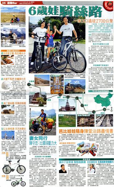 980702蘋果日報