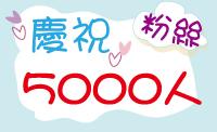 慶祝粉絲5000人