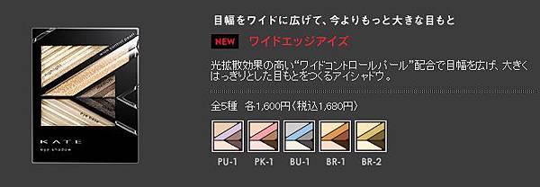kate極限渲色眼彩盒.jpg