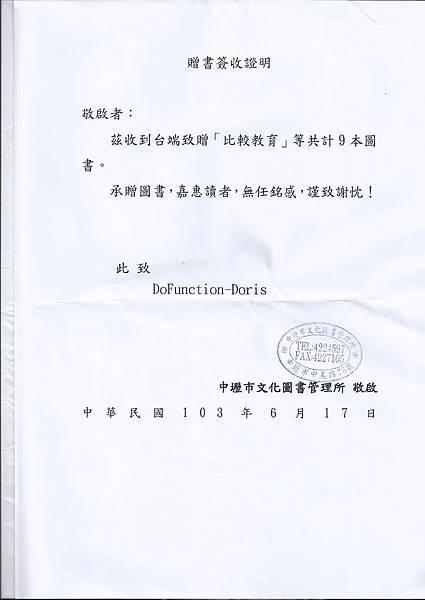 20140617中壢圖書館謝函