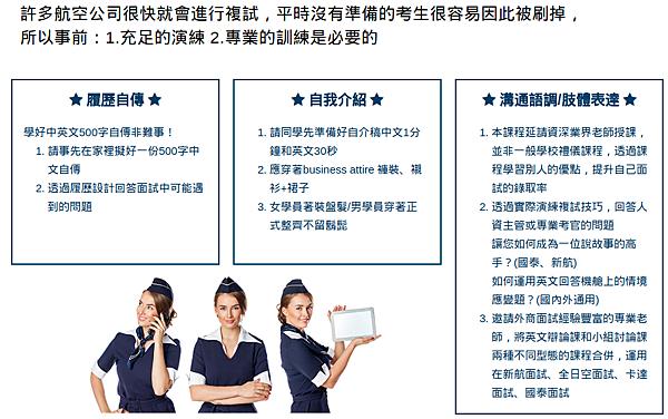航空就業培訓班 .png