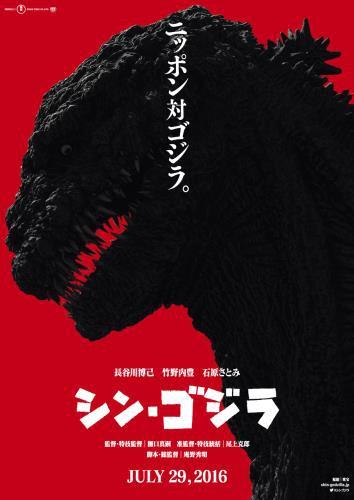 GodzillaResurgence.jpg
