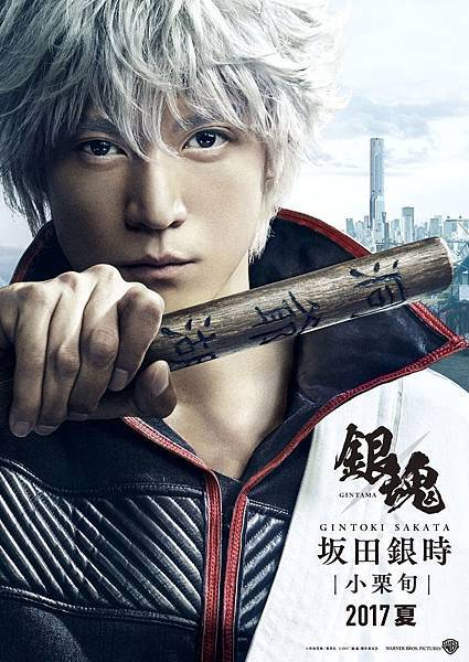 Gintama_Live_Action_Character_Poster_01.jpg