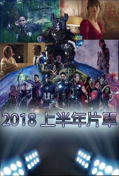 2018上半年片單2.jpg