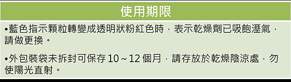 乾燥劑4.使用期限