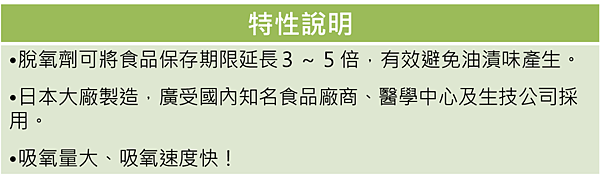 脫氧劑1.特性說明